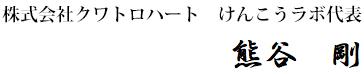 株式会社クワトロハート けんこうラボ代表 熊谷剛